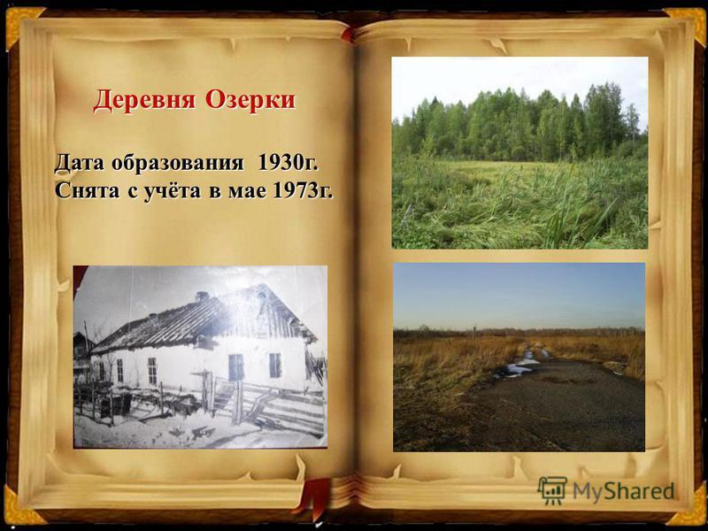 Деревня Озерки Дата образования 1930 г. Снята с учёта в мае 1973 г.