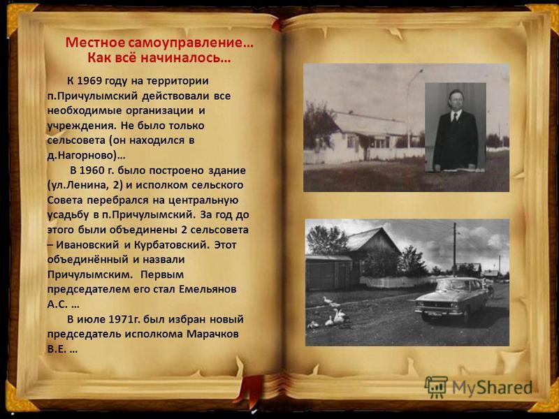 Местное самоуправление… Как всё начиналось… К 1969 году на территории п.Причулымский действовали все необходимые организации и учреждения. Не было только сельсовета (он находился в д.Нагорново)… В 1960 г. было построено здание (ул.Ленина, 2) и исполк