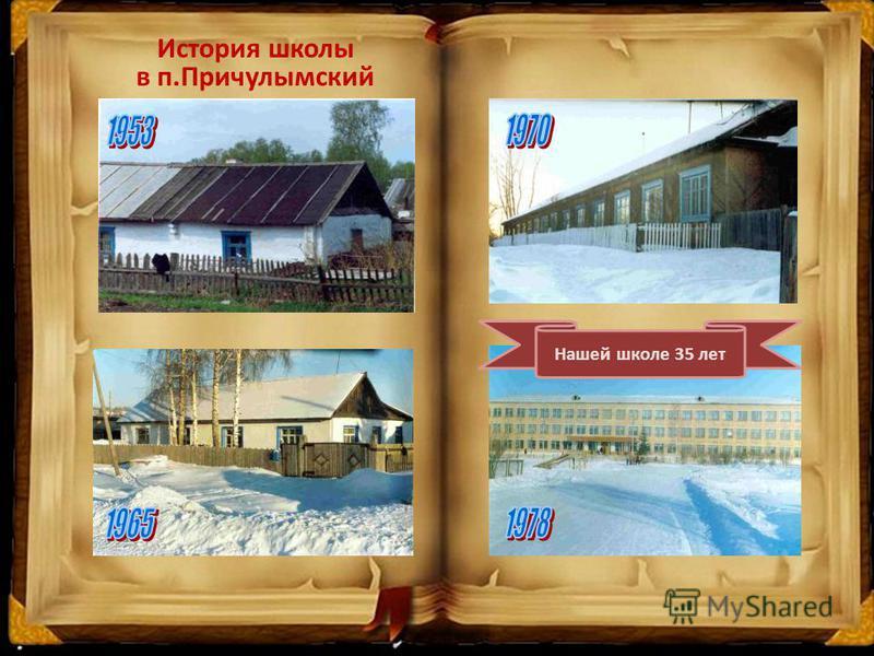 История школы в п.Причулымский Нашей школе 35 лет