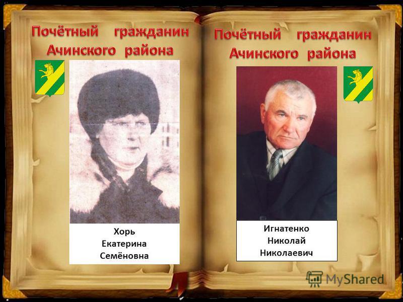 Хорь Екатерина Семёновна Игнатенко Николай Николаевич