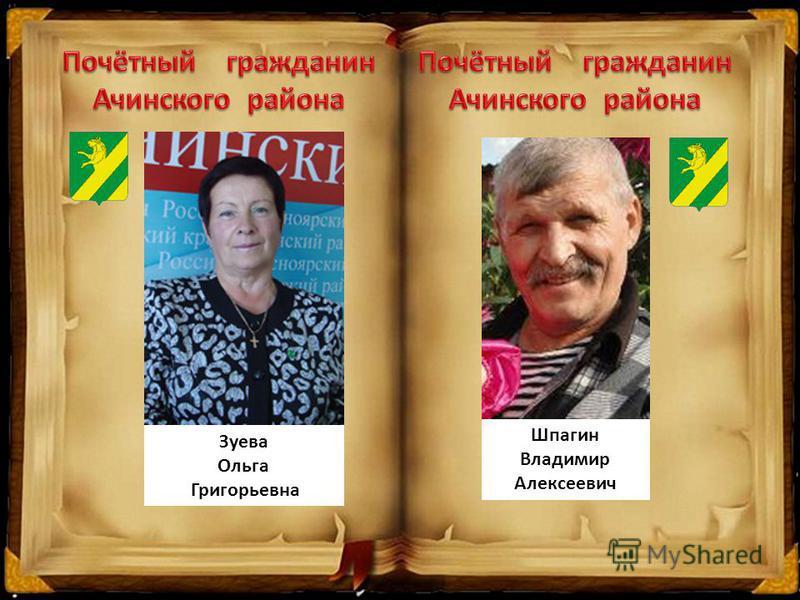 Зуева Ольга Григорьевна Шпагин Владимир Алексеевич