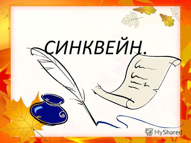 СИНКВЕЙН.
