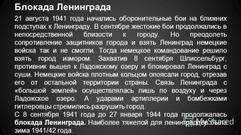 Блокада Ленинграда 21 августа 1941 года начались оборонительные бои на ближних подступах к Ленинграду. В сентябре жестокие бои продолжались в непосредственной близости к городу. Но преодолеть сопротивление защитников города и взять Ленинград немецкие