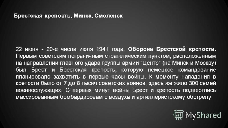 Брестская крепость, Минск, Смоленск 22 июня - 20-е числа июля 1941 года. Оборона Брестской крепости. Первым советским пограничным стратегическим пунктом, расположенным на направлении главного удара группы армий