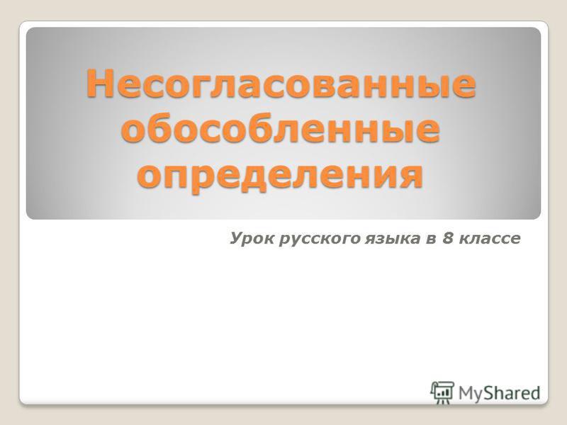 Несогласованные обособленные определения Урок русского языка в 8 классе
