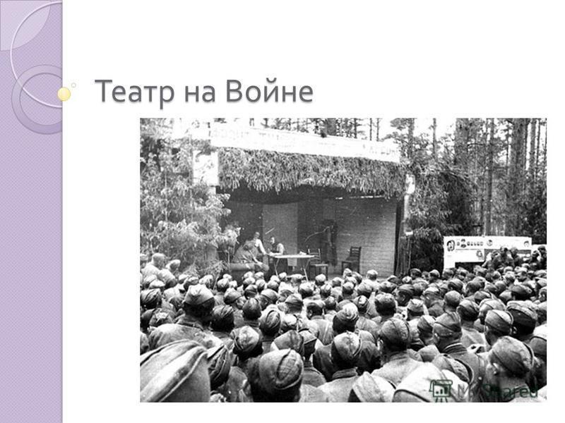 Театр на Войне