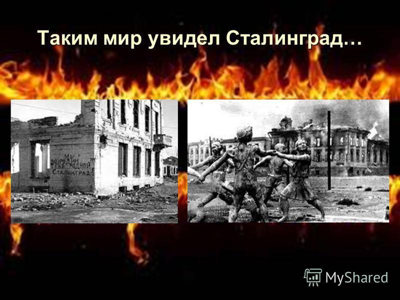 Таким мир увидел Сталинград…