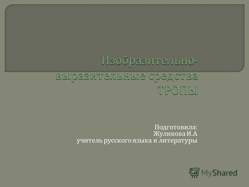 Подготовила : Жуликова И. А учитель русского языка и литературы