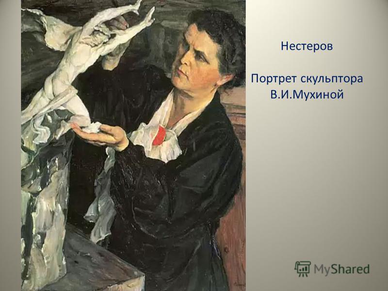 Нестеров Портрет скульптора В.И.Мухиной