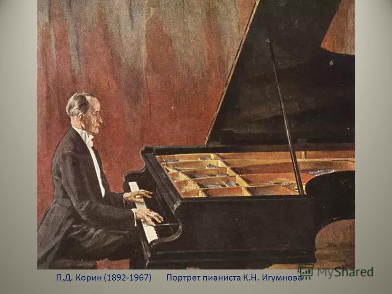 П.Д. Корин (1892-1967) Портрет пианиста К.Н. Игумнова