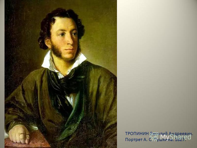 ТРОПИНИН Василий Андреевич. Портрет А. С. Пушкина. 1827.