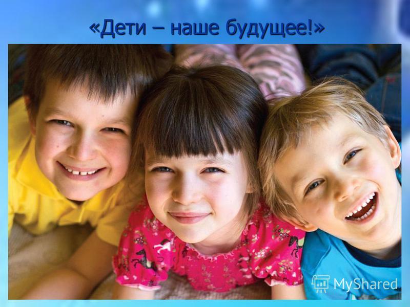 «Дети – наше будущее!»