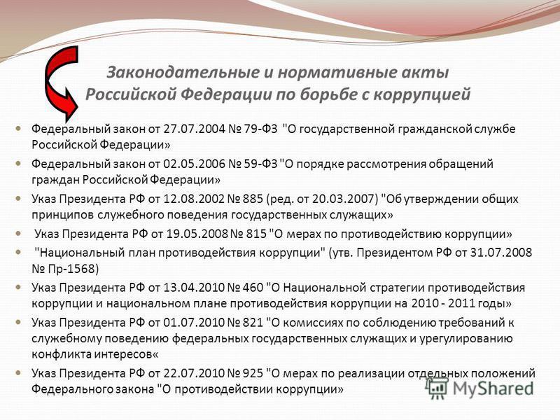 Законодательные и нормативные акты Российской Федерации по борьбе с коррупцией Федеральный закон от 27.07.2004 79-ФЗ