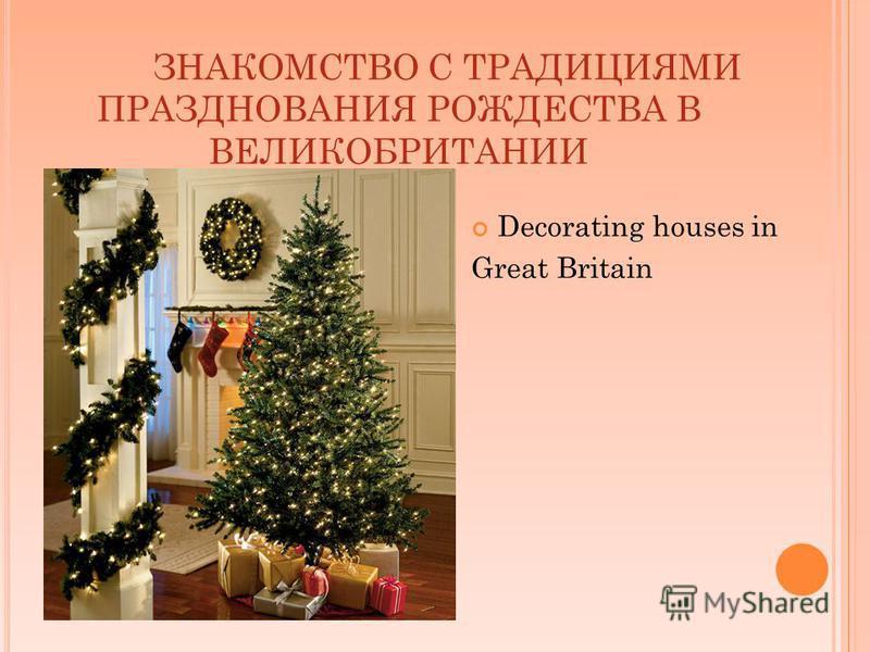 ЗНАКОМСТВО С ТРАДИЦИЯМИ ПРАЗДНОВАНИЯ РОЖДЕСТВА В ВЕЛИКОБРИТАНИИ Decorating houses in Great Britain