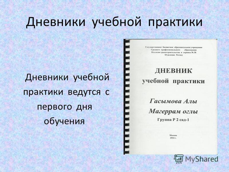 Дневники учебной практики Дневники учебной практики ведутся с первого дня обучения