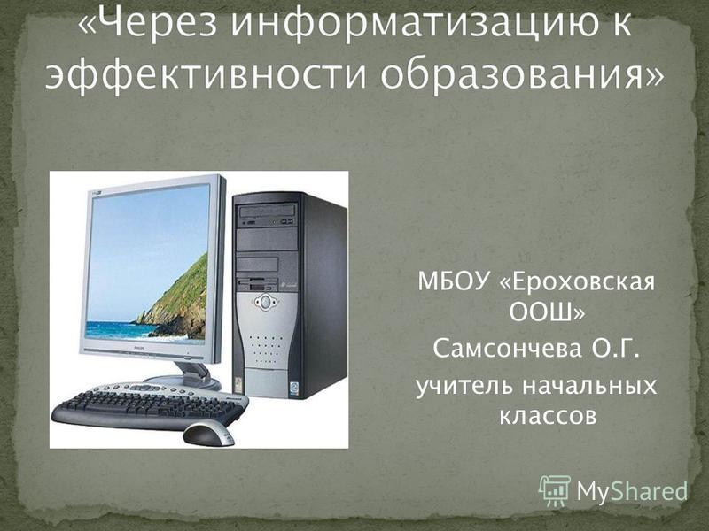 МБОУ «Ероховская ООШ» Самсончева О.Г. учитель начальных классов