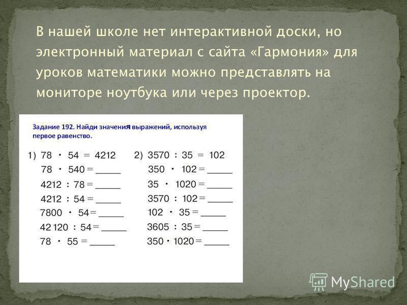 В нашей школе нет интерактивной доски, но электронный материал с сайта «Гармония» для уроков математики можно представлять на мониторе ноутбука или через проектор.