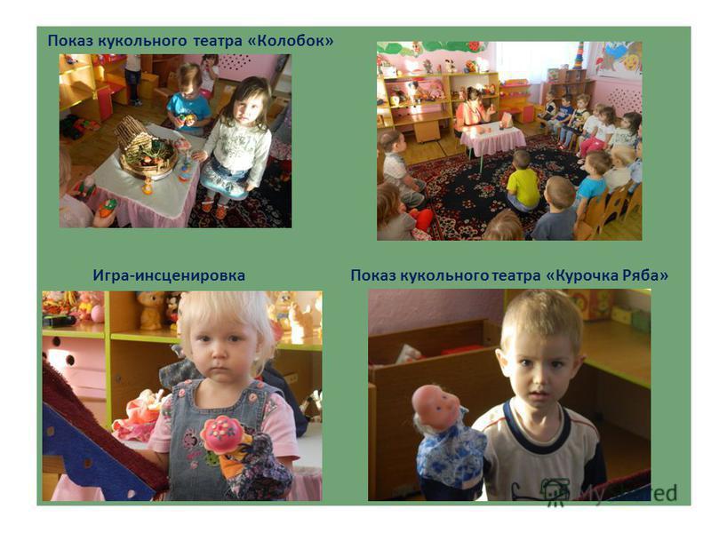 Показ кукольного театра «Колобок» Игра-инсценировка Показ кукольного театра «Курочка Ряба»