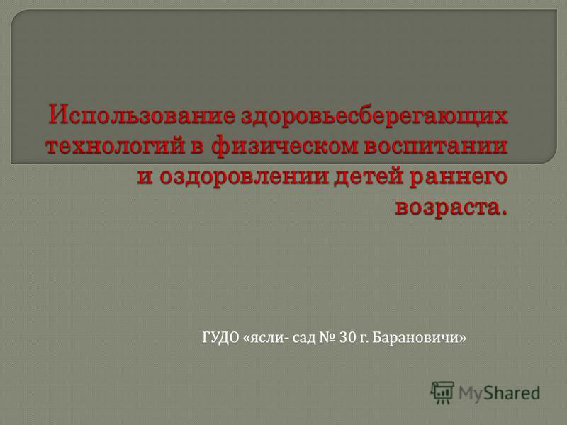 ГУДО « ясли - сад 30 г. Барановичи »