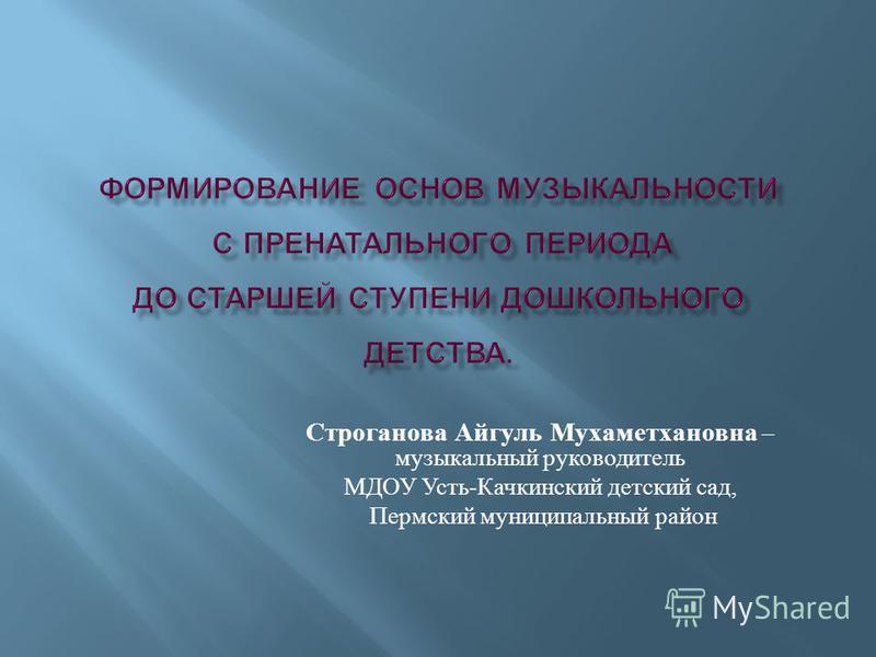 Строганова Айгуль Мухаметхановна – музыкальный руководитель МДОУ Усть - Качкинский детский сад, Пермский муниципальный район