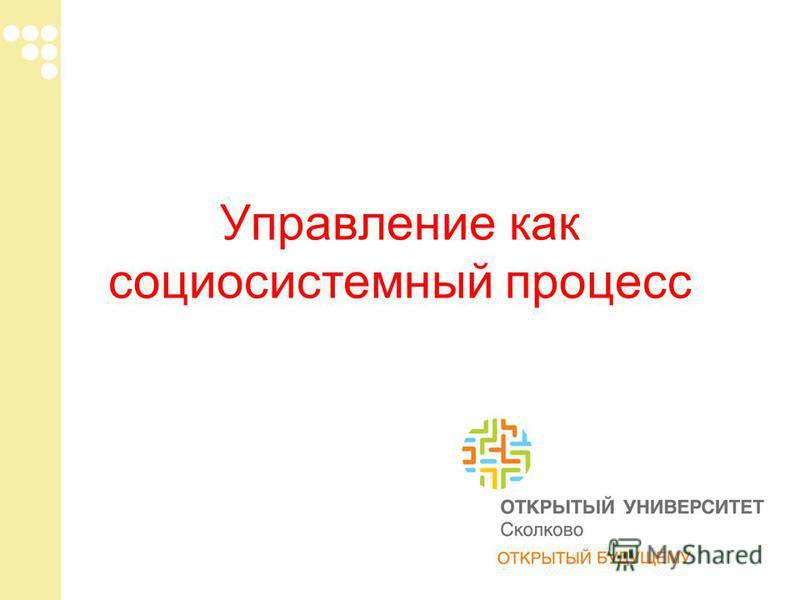 1 Управление как социосистемный процесс
