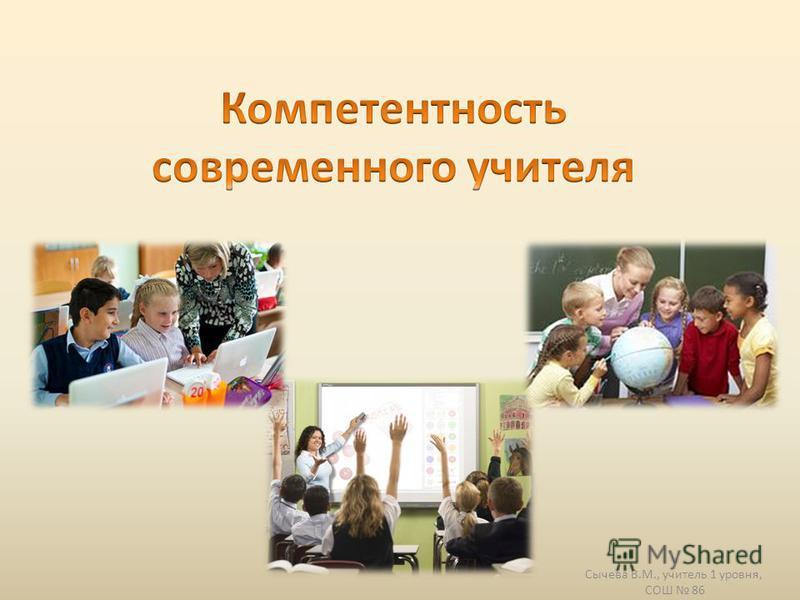 Сычева В.М., учитель 1 уровня, СОШ 86