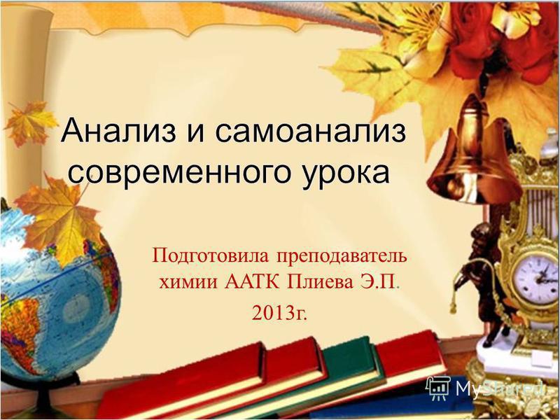 Подготовила преподаватель химии ААТК Плиева Э. П. 2013 г.