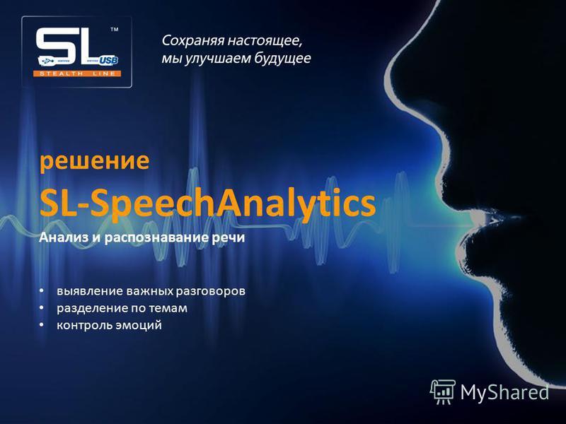 решение SL-SpeechAnalytics Анализ и распознавание речи выявление важных разговоров разделение по темам контроль эмоций