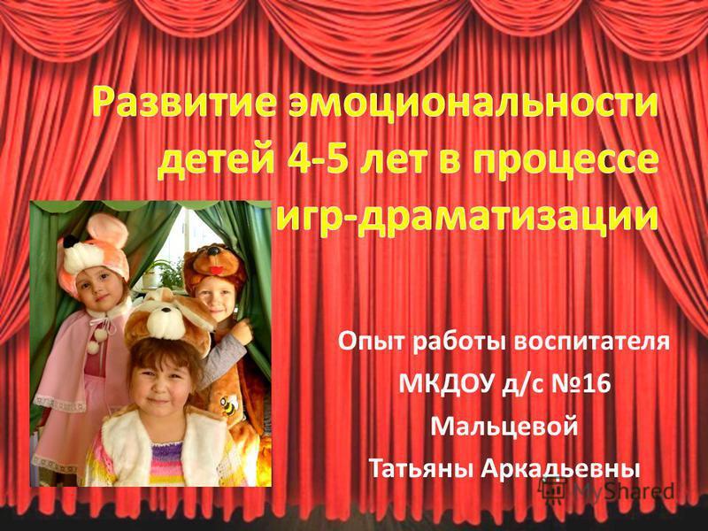 Опыт работы воспитателя МКДОУ д/с 16 Мальцевой Татьяны Аркадьевны
