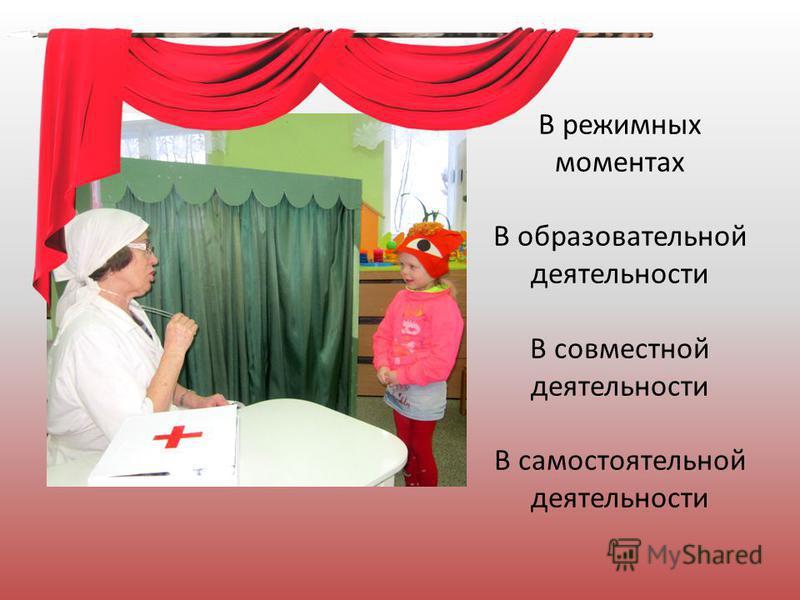 В режимных моментах В образовательной деятельности В совместной деятельности В самостоятельной деятельности