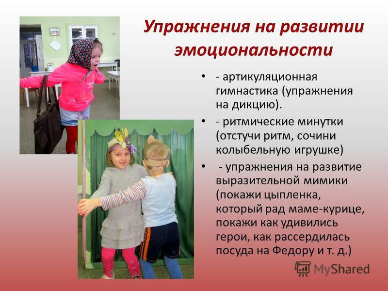 Упражнения на развитии эмоциональности - артикуляционная гимнастика (упражнения на дикцию). - ритмические минутки (отстучи ритм, сочини колыбельную игрушке) - упражнения на развитие выразительной мимики (покажи цыпленка, который рад маме-курице, пока