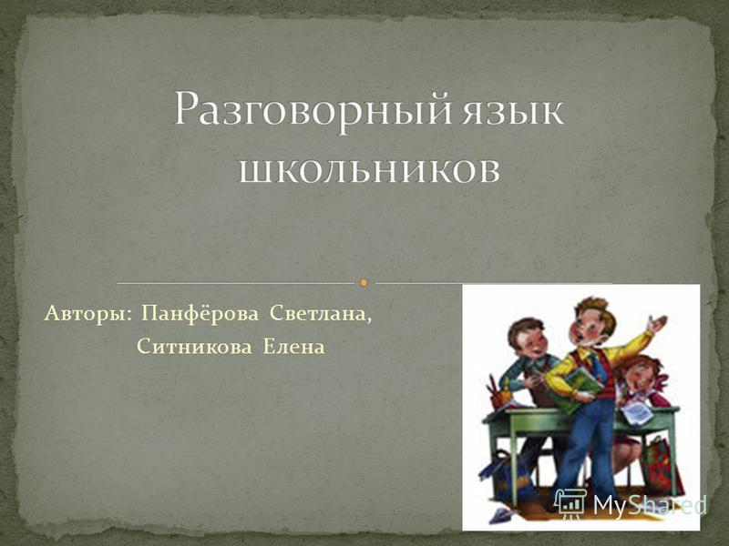 Авторы: Панфёрова Светлана, Ситникова Елена
