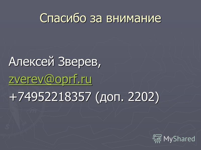 Спасибо за внимание Алексей Зверев, zverev@oprf.ru +74952218357 (доп. 2202)