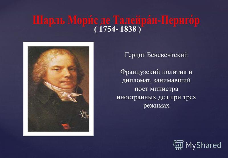 Герцог Беневентский Французский политик и дипломат, занимавший пост министра иностранных дел при трех режимах ( 1754- 1838 )