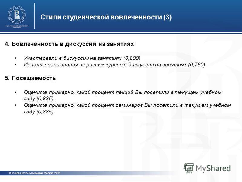 Высшая школа экономики, Москва, 2015 Стили студенческой вовлеченности (3) фото 4. Вовлеченность в дискуссии на занятиях Участвовали в дискуссии на занятиях (0,800) Использовали знания из разных курсов в дискуссии на занятиях (0,760) 5. Посещаемость О