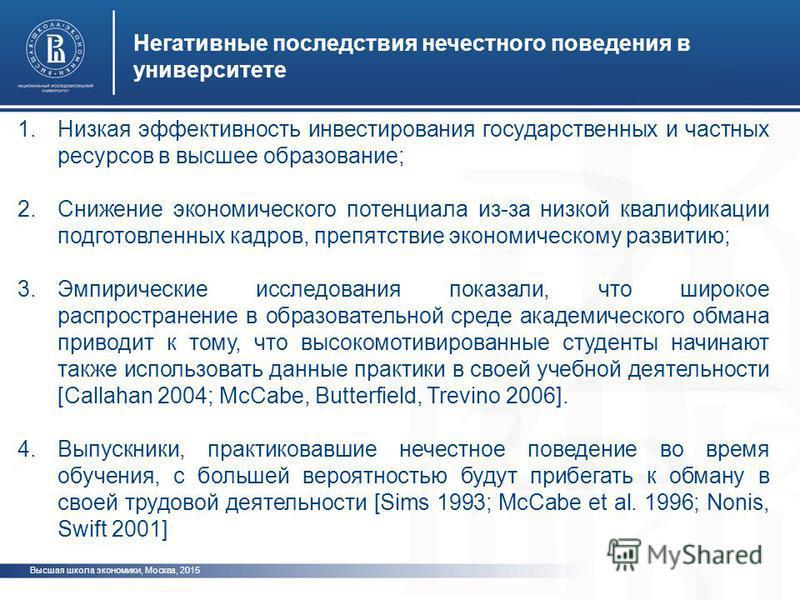 Высшая школа экономики, Москва, 2015 Негативные последствия нечестного поведения в университете фото 1. Низкая эффективность инвестирования государственных и частных ресурсов в высшее образование; 2. Снижение экономического потенциала из-за низкой кв