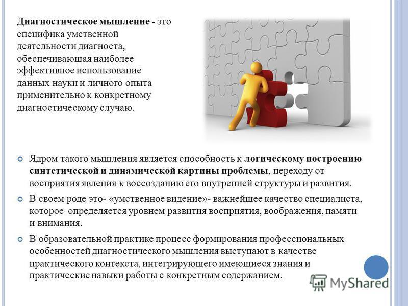 Ядром такого мышления является способность к логическому построению синтетической и динамической картины проблемы, переходу от восприятия явления к воссозданию его внутренней структуры и развития. В своем роде это- «умственное видение»- важнейшее кач