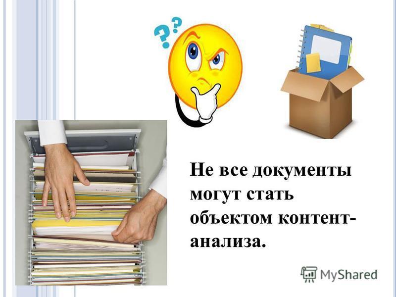 Не все документы могут стать объектом контент- анализа.