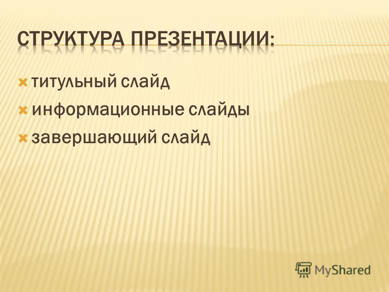 титульный слайд информационные слайды завершающий слайд