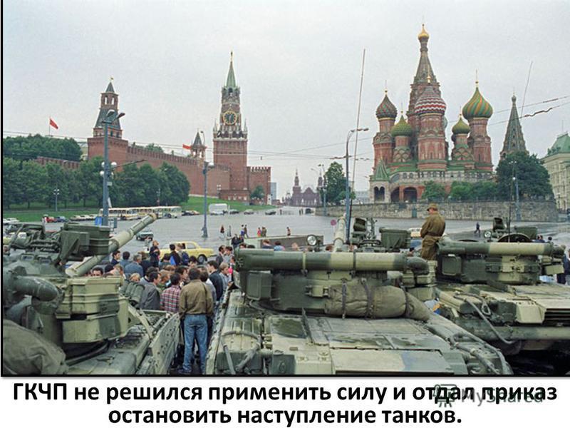 ГКЧП не решился применить силу и отдал приказ остановить наступление танков.