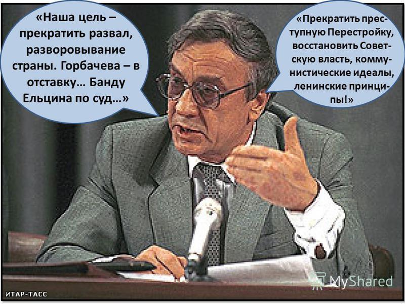 «Наша цель – прекратить развал, разворовывание страны. Горбачева – в отставку… Банду Ельцина по суд…» «Прекратить преступную Перестройку, восстановить Совет- скую власть, коммунистические идеалы, ленинские принципы!»