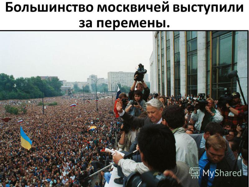 Большинство москвичей выступили за перемены.