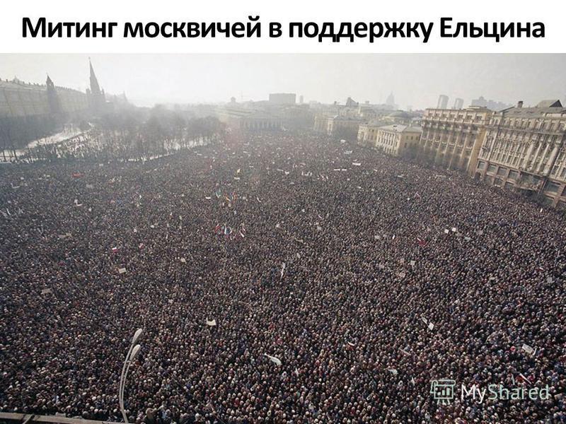 Митинг москвичей в поддержку Ельцина