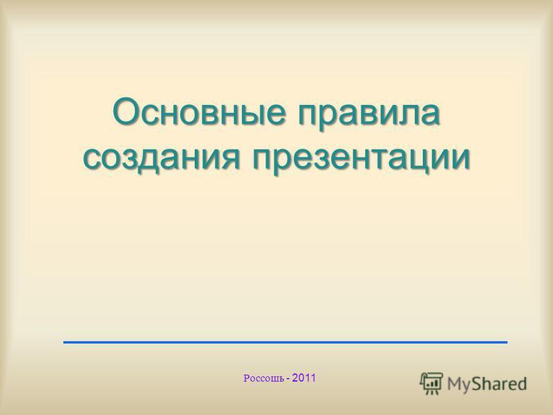 Основные правила создания презентации Россошь - 2011
