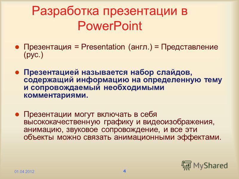 4 Разработка презентации в PowerPoint Презентация = Presentation (англ.) = Представление (рус.) Презентацией называется набор слайдов, содержащий информацию на определенную тему и сопровождаемый необходимыми комментариями. Презентации могут включать