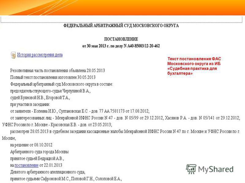 21 Текст постановления ФАС Московского округа из ИБ «Судебная практика для бухгалтера»