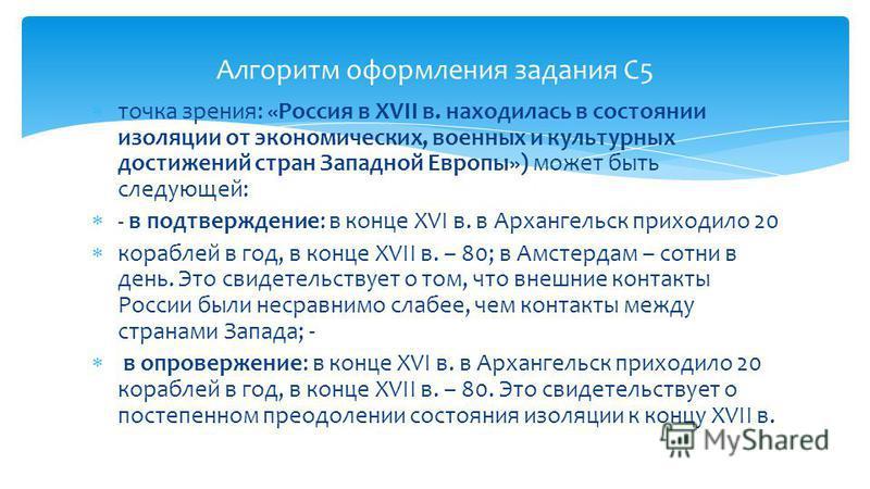 точка зрения: «Россия в XVII в. находилась в состоянии изоляции от экономических, военных и культурных достижений стран Западной Европы») может быть следующей: - в подтверждение: в конце XVI в. в Архангельск приходило 20 кораблей в год, в конце XVII