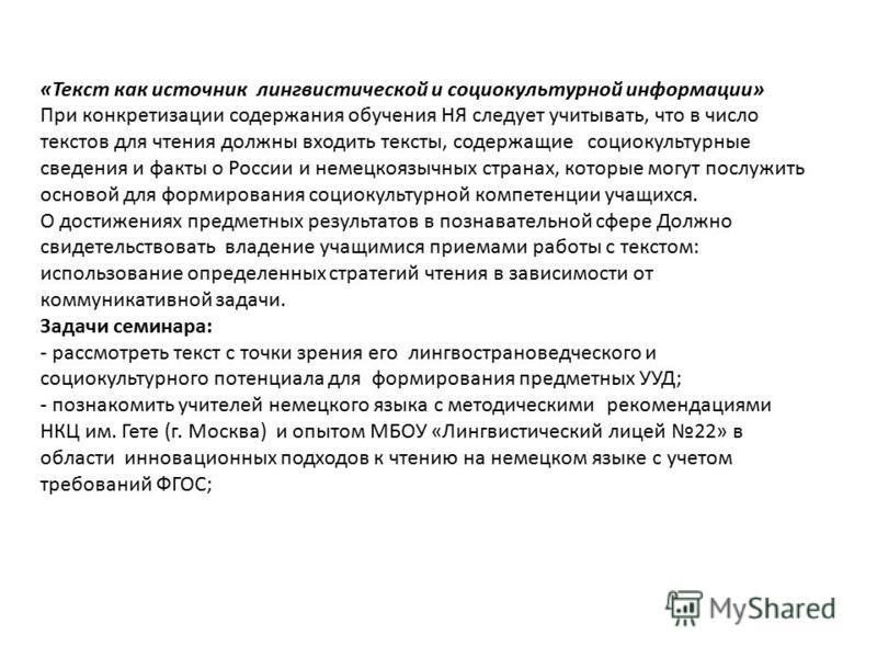 «Текст как источник лингвистической и социокультурной информации» При конкретизации содержания обучения НЯ следует учитывать, что в число текстов для чтения должны входить тексты, содержащие социокультурные сведения и факты о России и немецкоязычных