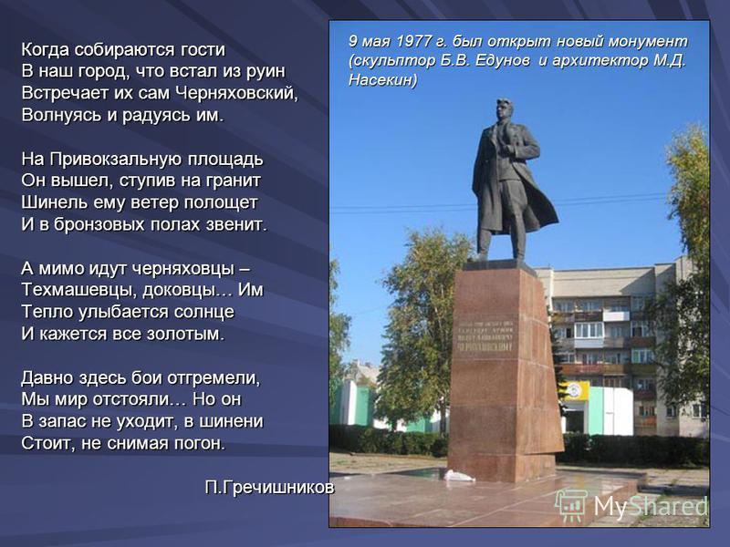 9 мая 1977 г. был открыт новый монумент (скульптор Б.В. Едунов и архитектор М.Д. Насекин) 9 мая 1977 г. был открыт новый монумент (скульптор Б.В. Едунов и архитектор М.Д. Насекин) Когда собираются гости В наш город, что встал из руин Встречает их сам