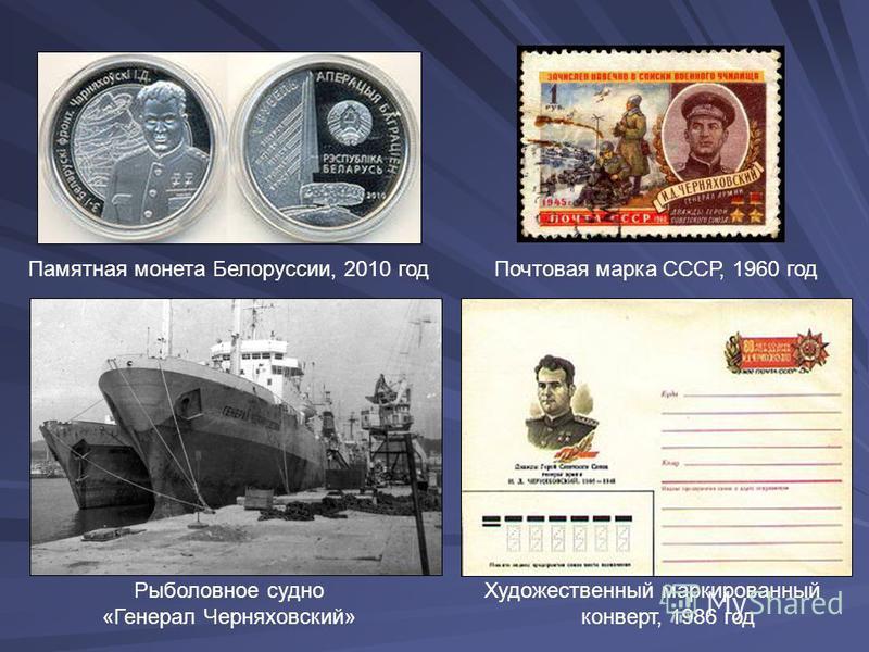 Почтовая марка СССР, 1960 год Памятная монета Белоруссии, 2010 год Художественный маркированный конверт, 1986 год Рыболовное судно «Генерал Черняховский»